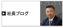 """社長ブログ""""ま~ブル革命記"""""""