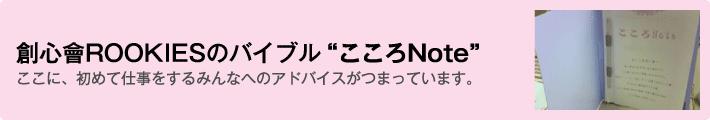"""創心會ROOKIESのバイブル""""こころNote"""" ここに初めて仕事をするみんなへのアドバイスがつまっています。"""