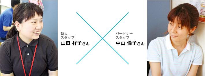 山田祥子さん × 中山倫子さん