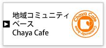 地域コミュニティベースChayaCafe