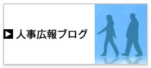 人事広報ブログ