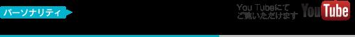 パーソナリティ 代表取締役 二神 雅一 YouTubeにてご覧いただけます
