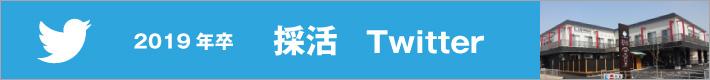 2016年卒採活 Twitter