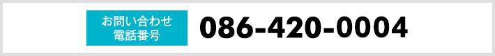 お問い合わせ電話番号086-420-1500