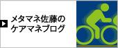 メタマネ佐藤のケアマネブログ