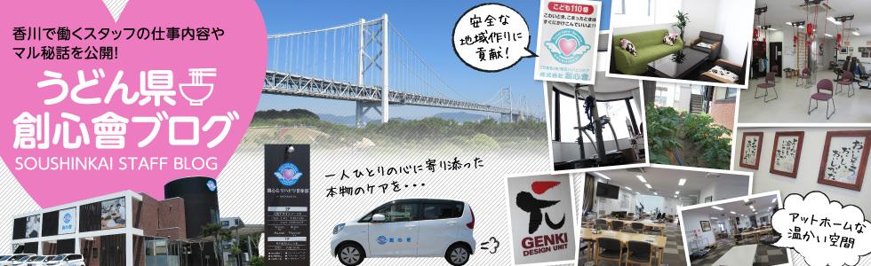うどん県創心會ブログでは香川で働くスタッフの仕事内容やマル秘話を公開!
