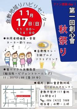 笹沖秋祭り-1