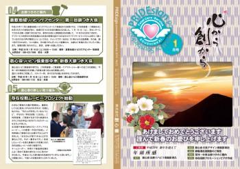 創心會Pride20140104