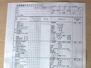 新卒リハ研修3