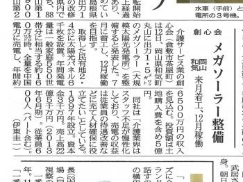 山陽新聞「メガソーラー整備」