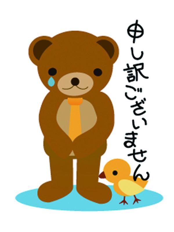 9日土創心會夏祭り延期のお詫び ニューストピックス訪問看護