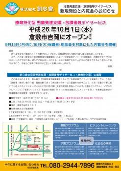 創心會Pride20140901