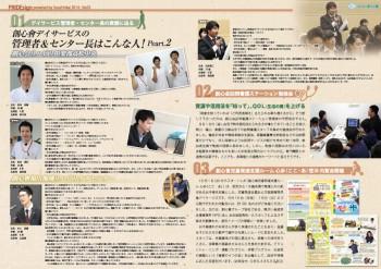 創心會Pride20140930-2