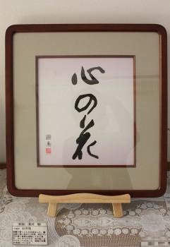 笹沖芸術祭8