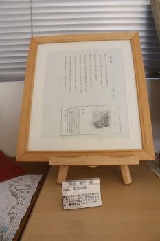 笹沖芸術祭5