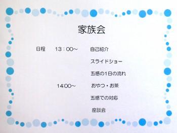 玉島五感2