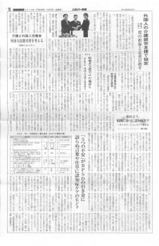 20141004シルバー新報(教育支援事業)