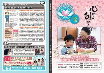 創心會Pride20140126OL