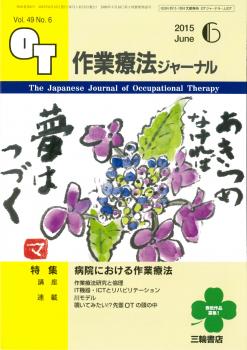 20150601OTジャーナル表紙