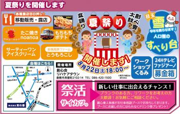 本社夏祭り2015
