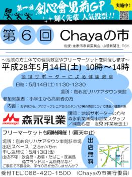 第6回chaya