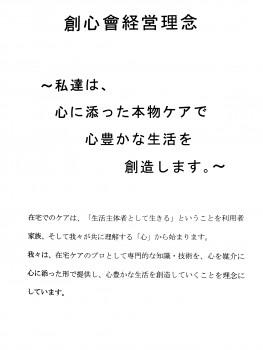 6月17日秋山