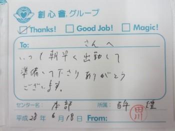 6.18ブログ 田川