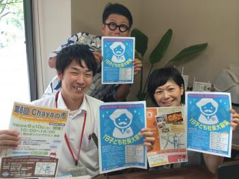 28.8.15FMくらしき