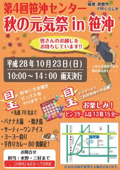 2016.10.21笹沖秋祭り2016_A4判